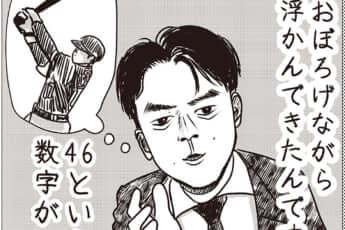 大谷翔平のMVP説に納得 時折ネットで出会う鋭い指摘(中川淳一郎)