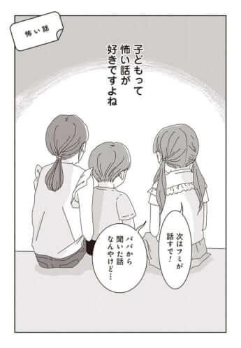 goseicho_P79