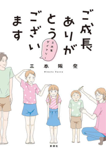 goseicho_cover