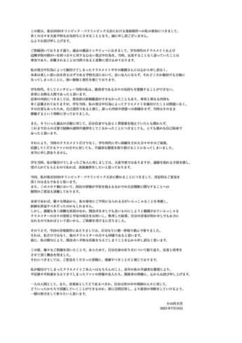 小山田謝罪文